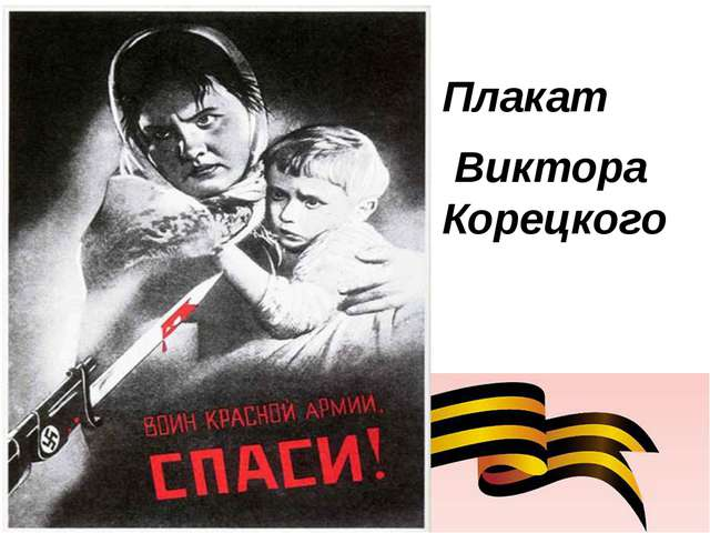 Плакат Виктора Корецкого