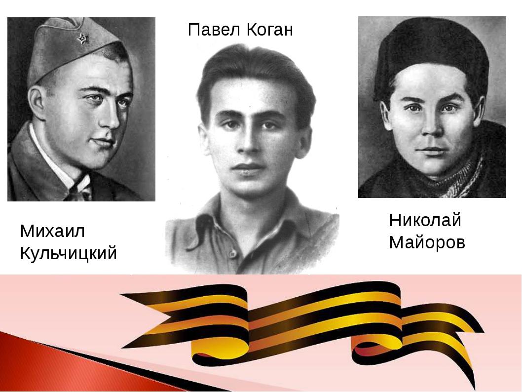 Михаил Кульчицкий Павел Коган Николай Майоров