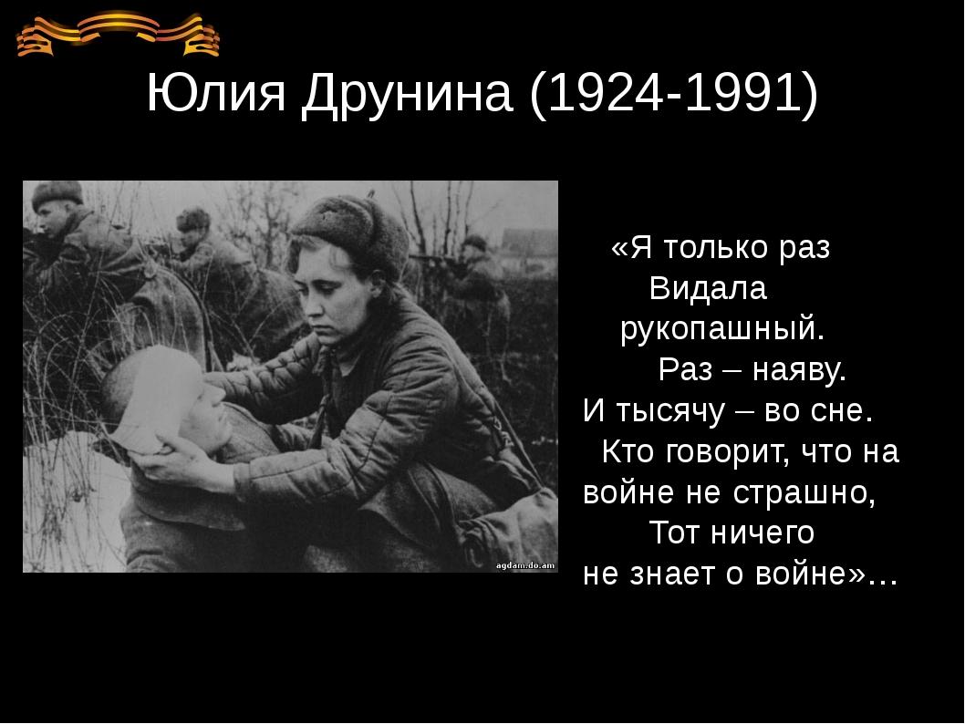 Юлия Друнина (1924-1991) «Я только раз Видала рукопашный. Раз – наяву. И тыся...