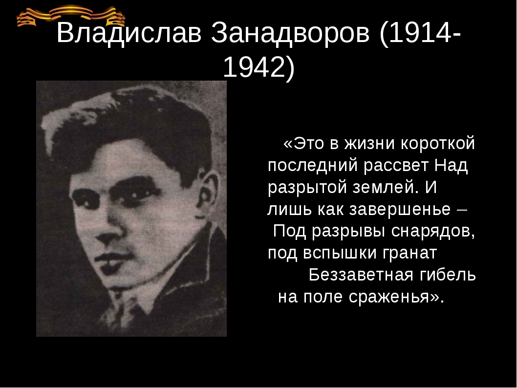 Владислав Занадворов (1914-1942) «Это в жизни короткой последний рассвет Над...
