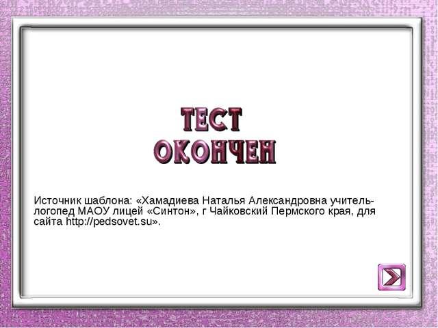 Источник шаблона: «Хамадиева Наталья Александровна учитель-логопед МАОУ лицей...