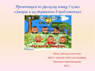 Презентация по русскому языку 5 класс «Эмоции и их отражение в предложении» А