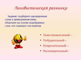 Лингвистическая разминка Задание: подберите однокоренные слова к приведенным