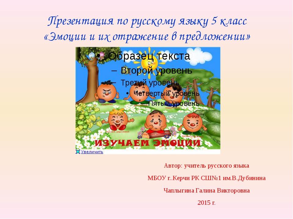 Презентация по русскому языку 5 класс «Эмоции и их отражение в предложении» А...