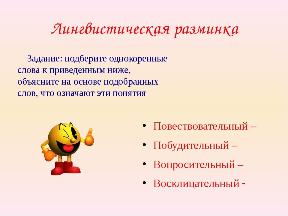 Лингвистическая разминка Задание: подберите однокоренные слова к приведенным...