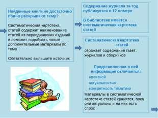 Найденные книги не достаточно полно раскрывают тему? Систематическая картотек