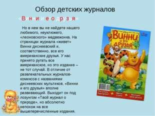 «Винни и его друзья» Обзор детских журналов Но в нем вы не найдете нашего люб