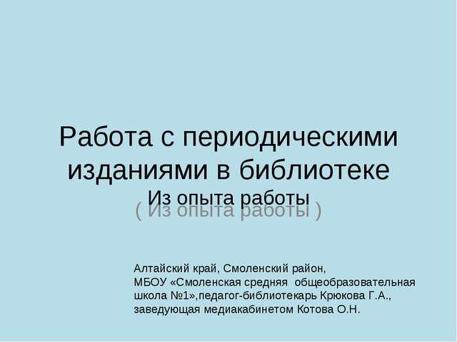 ( Из опыта работы ) Работа с периодическими изданиями в библиотеке Из опыта р...