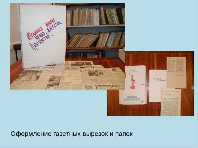 Оформление газетных вырезок и папок
