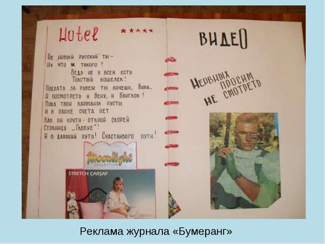 Реклама журнала «Бумеранг»