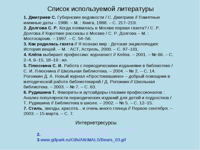 Список используемой литературы 1. Дмитриев С. Губернские ведомости / С. Дмитр...