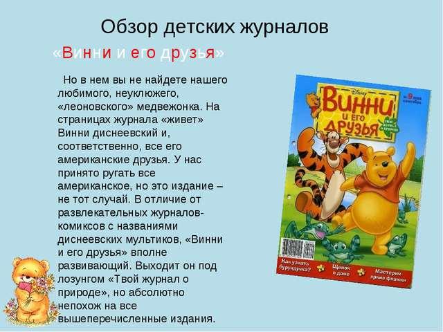 «Винни и его друзья» Обзор детских журналов Но в нем вы не найдете нашего люб...