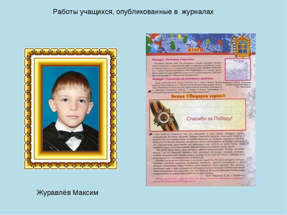 Работы учащихся, опубликованные в журналах Журавлёв Максим