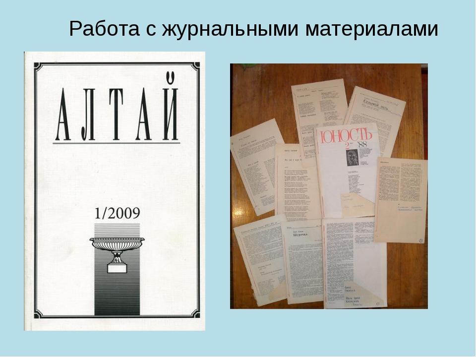 Работа с журнальными материалами