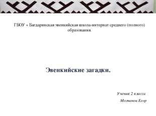 ГБОУ « Багдаринская эвенкийская школа-интернат среднего (полного) образования