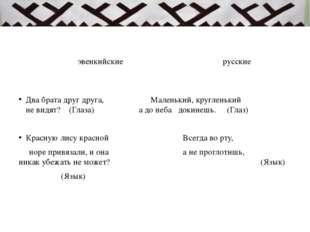 эвенкийские русские  Два брата друг друга, Мале