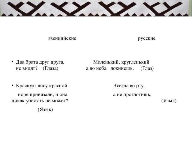 эвенкийские русские  Два брата друг друга, Мале...