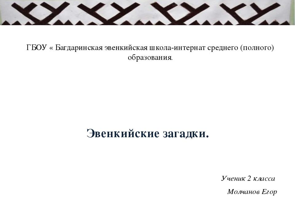 ГБОУ « Багдаринская эвенкийская школа-интернат среднего (полного) образования...