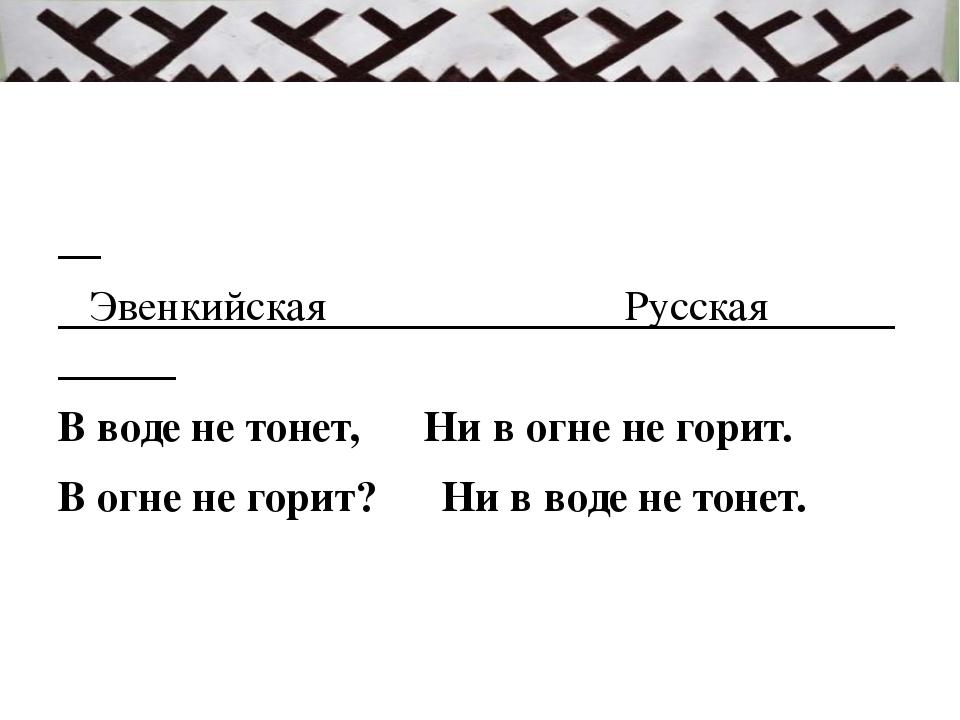 Эвенкийская Русская В воде не тонет,  Ни в огне не горит. В огне не гор...