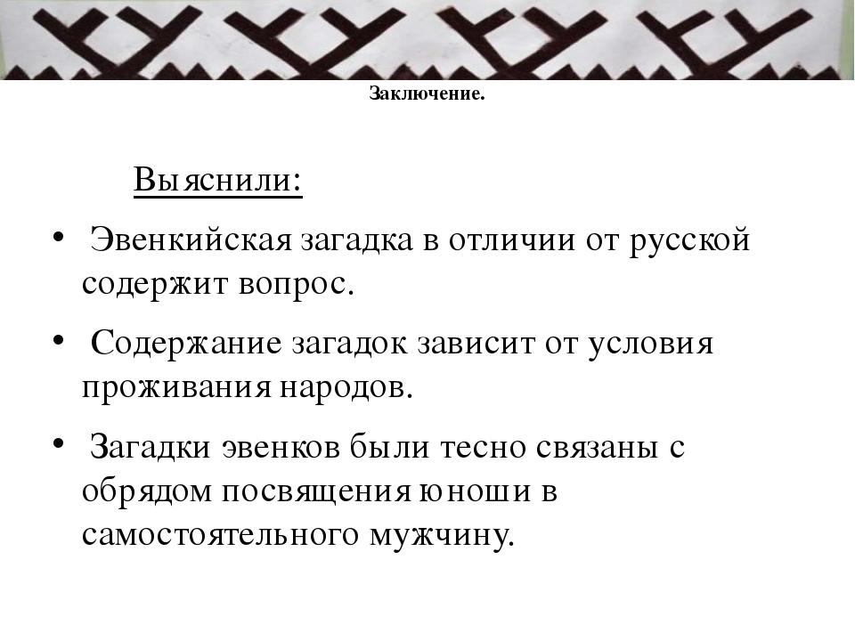 Заключение. Выяснили: Эвенкийская загадка в отличии от русской содержит вопр...