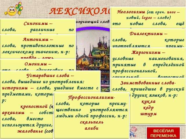 раздел языкознания, изучающий словарный состав языка ЛЕКСИКОЛОГИЯ-