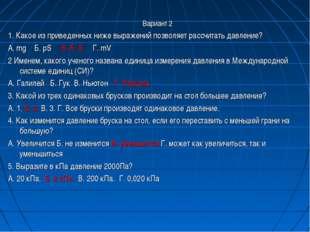 Вариант 2 1. Какое из приведенных ниже выражений позволяет рассчитать давлени