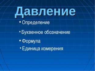 Давление Определение Буквенное обозначение Формула Единица измерения