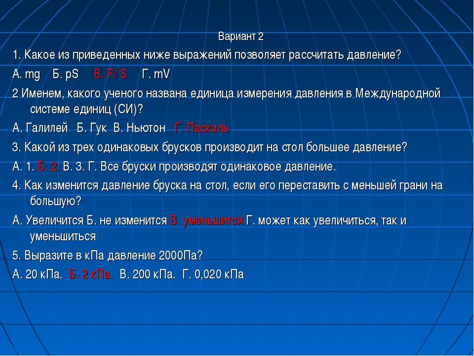 Вариант 2 1. Какое из приведенных ниже выражений позволяет рассчитать давлени...