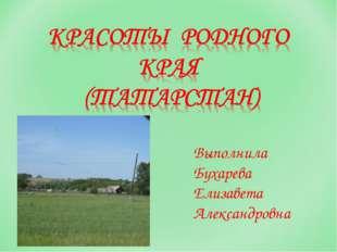 Выполнила Бухарева Елизавета Александровна