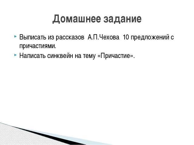 Выписать из рассказов А.П.Чехова 10 предложений с причастиями. Написать синкв...