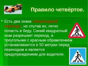 Правило четвёртое. Есть два знака «пешеходный переход», но спутав их, легко п