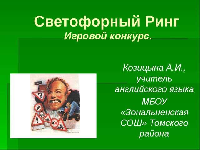 Светофорный Ринг Игровой конкурс. Козицына А.И., учитель английского языка МБ...