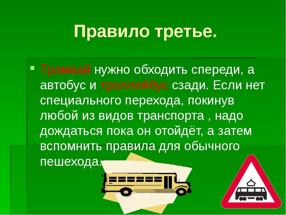 Правило третье. Трамвай нужно обходить спереди, а автобус и троллейбус сзади....