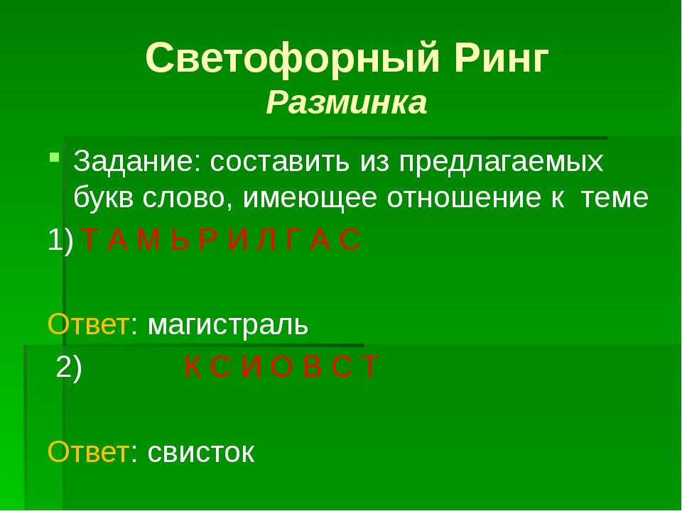 Светофорный Ринг Разминка Задание: составить из предлагаемых букв слово, имею...