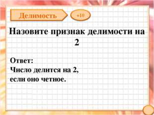 Назовите признак делимости на 2 Ответ: Число делится на 2, если оно четное.