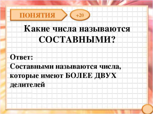 Какие числа называются СОСТАВНЫМИ? Ответ: Составными называются числа, которы...