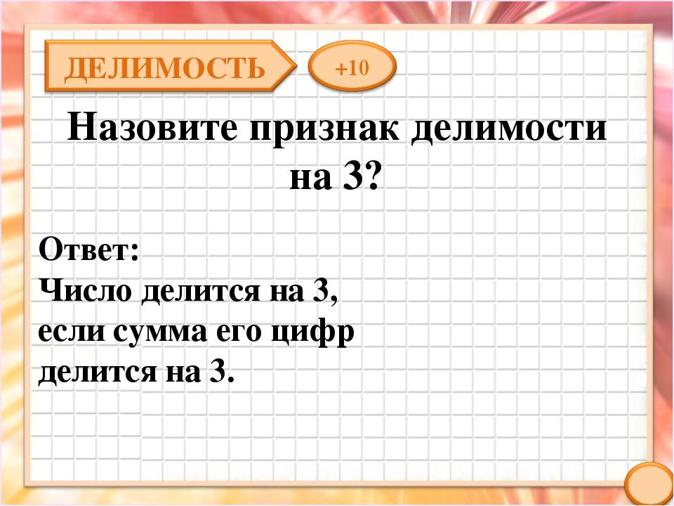 Назовите признак делимости на 3? Ответ: Число делится на 3, если сумма его ци...
