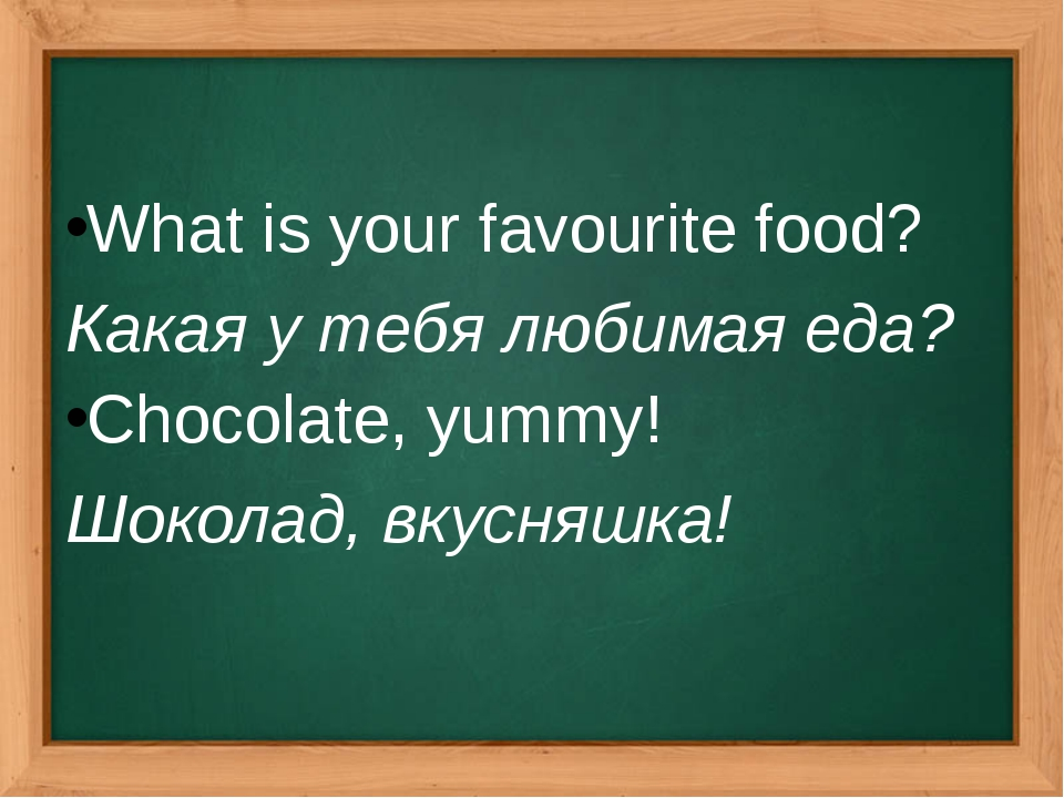 What is your favourite food? Какая у тебя любимая еда? Chocolate, yummy! Шок...