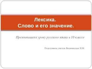 Презентация к уроку русского языка в 10 классе Подготовила учитель Вильчинска