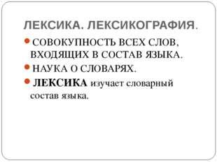 ЛЕКСИКА. ЛЕКСИКОГРАФИЯ. СОВОКУПНОСТЬ ВСЕХ СЛОВ, ВХОДЯЩИХ В СОСТАВ ЯЗЫКА. НАУК
