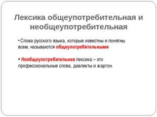 Лексика общеупотребительная и необщеупотребительная Слова русского языка, кот