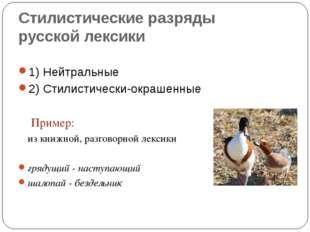 Стилистические разряды русской лексики 1) Нейтральные 2) Стилистически-окраше