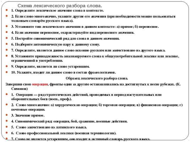 Схема лексического разбора слова. 1. Определите лексическое значение слова в...
