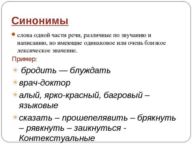 Синонимы слова одной части речи, различные по звучанию и написанию, но имеющи...