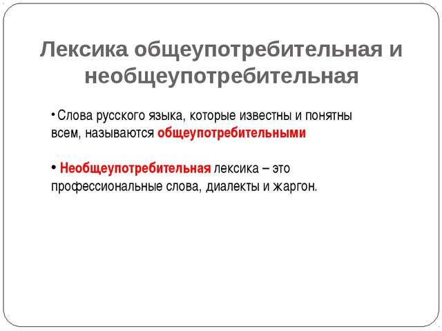 Лексика общеупотребительная и необщеупотребительная Слова русского языка, кот...