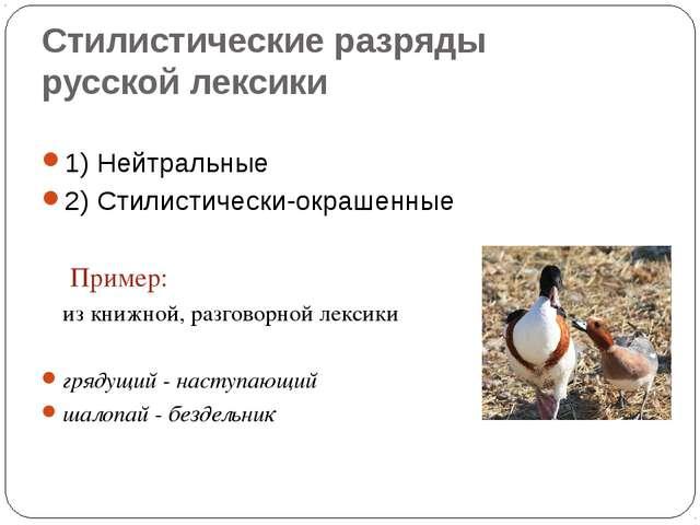 Стилистические разряды русской лексики 1) Нейтральные 2) Стилистически-окраше...