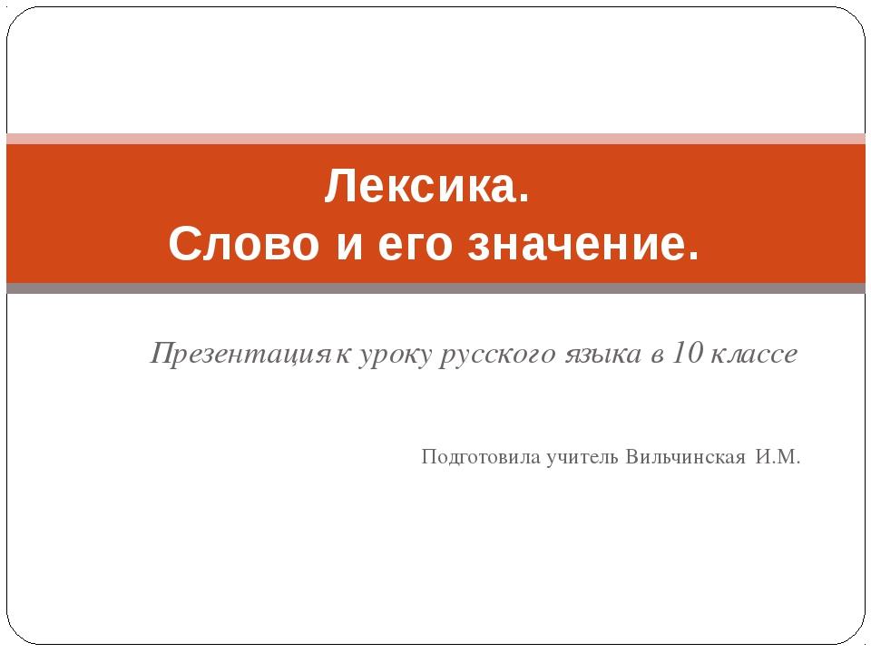 Презентация к уроку русского языка в 10 классе Подготовила учитель Вильчинска...