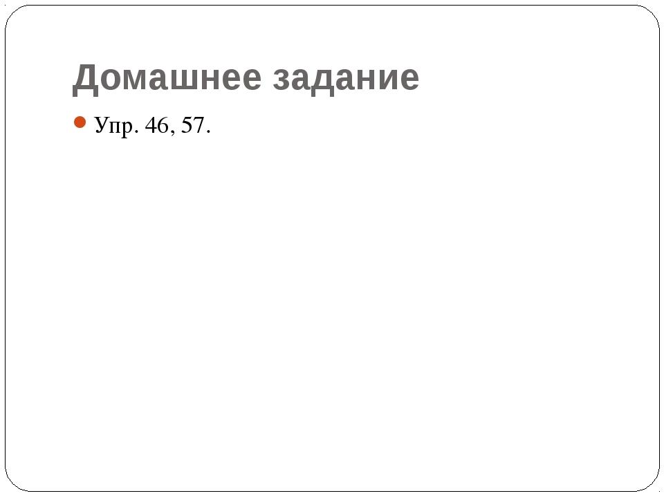 Домашнее задание Упр. 46, 57.