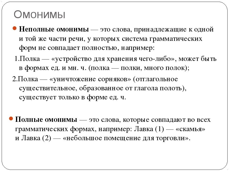 Омонимы Неполные омонимы — это слова, принадлежащие к одной и той же части ре...