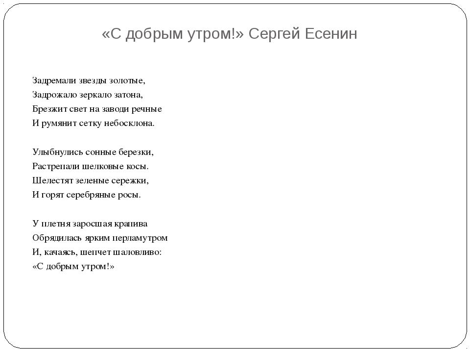 «С добрым утром!» Сергей Есенин Задремали звезды золотые, Задрожало зеркало з...